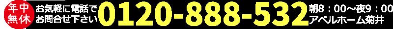 tel 0120-888-532