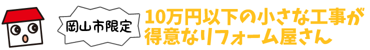 【アベルホーム 岡山市の小工事はおまかせ下さい。】