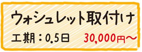 ウォシュレット取り付け 工期0.5日 30000円〜