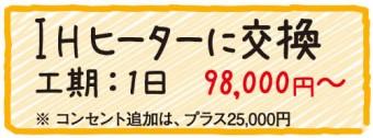 IHヒーター交換 工期1日 98000円〜