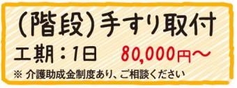 階段 手すり取り付け 工期0.5日 50000円〜