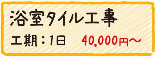 浴室タイル工事 工期1日 40000円〜