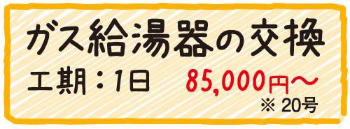 ガス給湯器の交換 工期1日 85000円〜