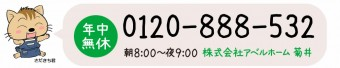 0120-888-532