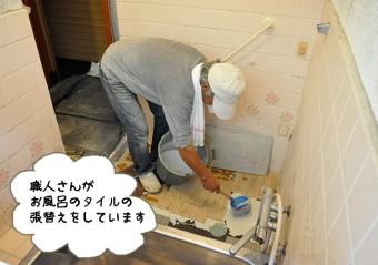職人さんが お風呂のタイルの 張替えをしています