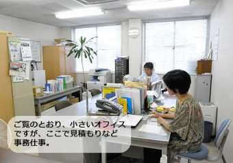 ご覧のとおり、小さいオフィス ですが、ここで見積もりなど 事務仕事。