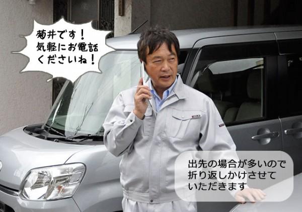 菊井です! 気軽にお電話 くださいね!