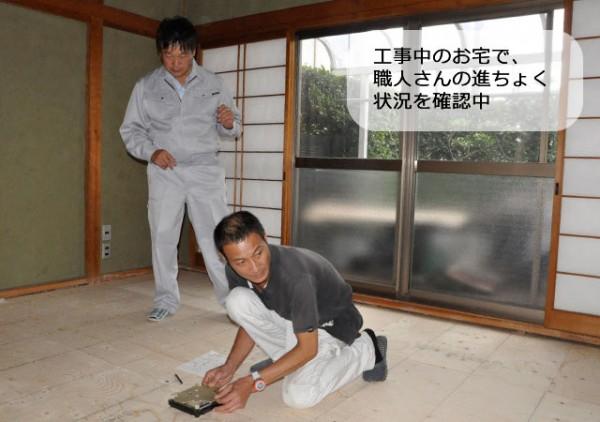 工事中のお宅で、 職人さんの進ちょく 状況を確認中