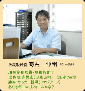 代表取締役菊井 伸明